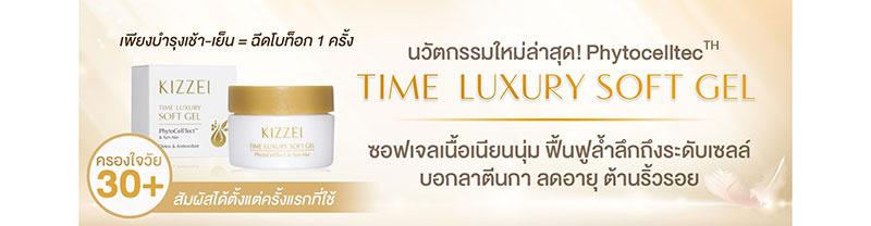 01 Kizzei Time Luxury Soft Gel 10 g
