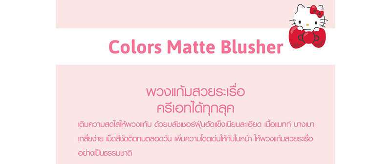 05 Cathy Doll บลัชออน Hello Kitty Cotton Shine Blusher 6.5 กรัม