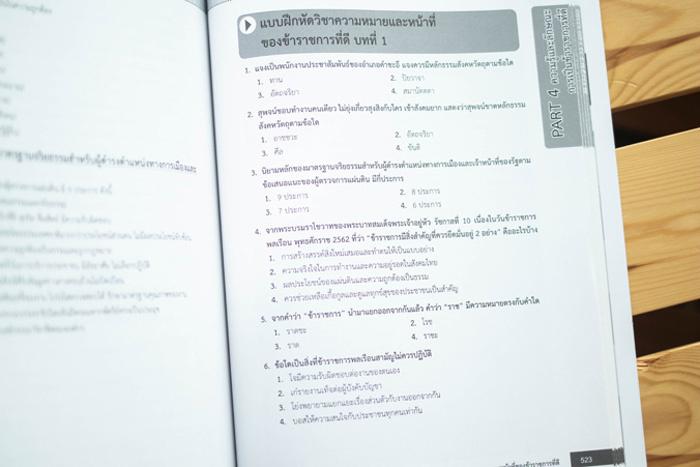 สรุปสอบ ก.พ. ภาค ก. ระดับ 3 ฉบับสมบูรณ์ อัปเดตครั้งที่ 3 04
