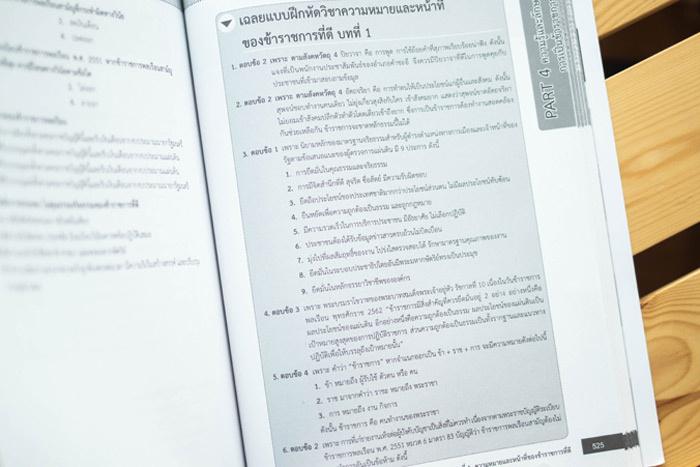 สรุปสอบ ก.พ. ภาค ก. ระดับ 3 ฉบับสมบูรณ์ อัปเดตครั้งที่ 3 09