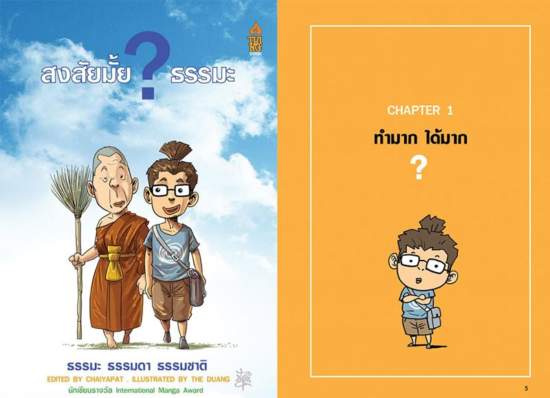 หนังสือ สงสัยมั้ยธรรมะ 01