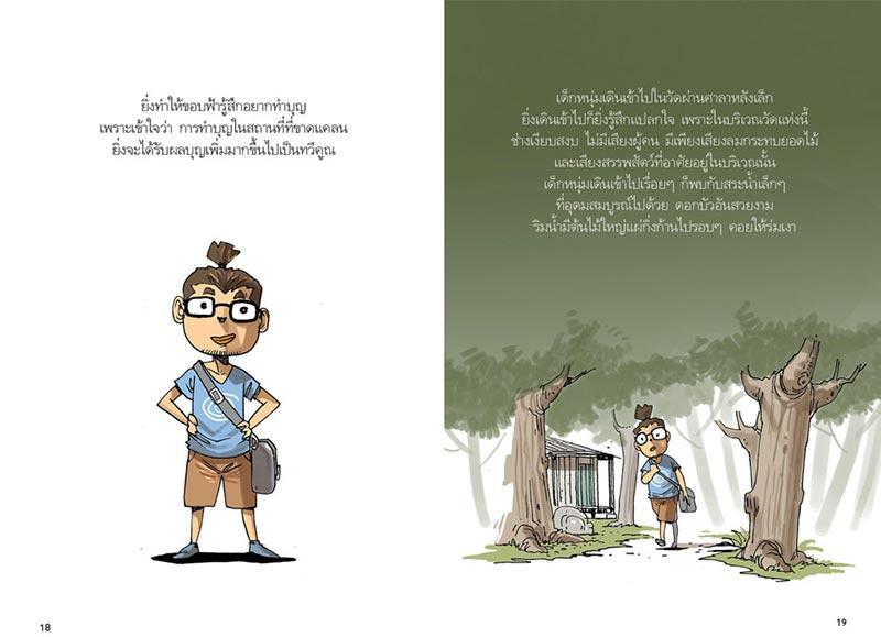 หนังสือ สงสัยมั้ยธรรมะ 08