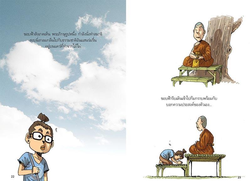 หนังสือ สงสัยมั้ยธรรมะ 09