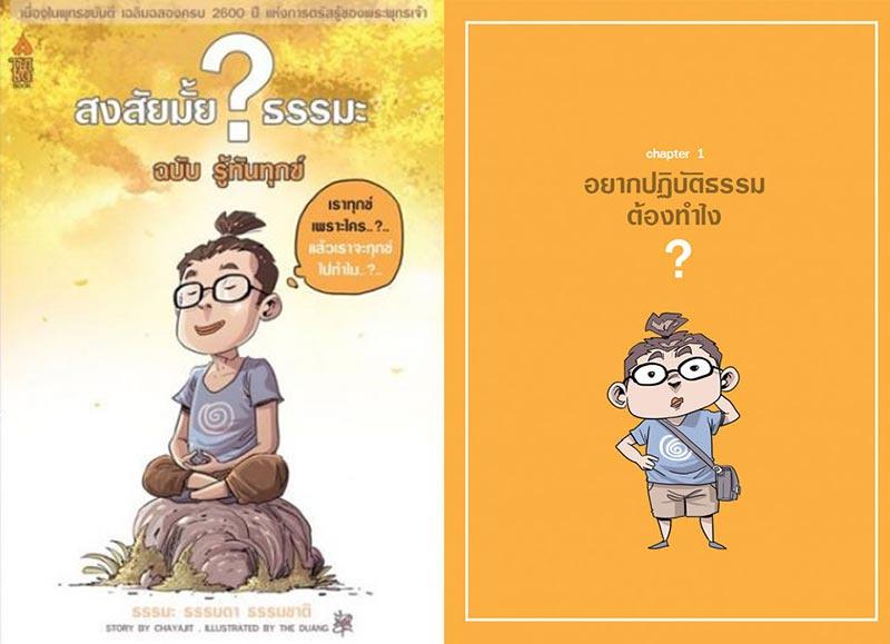 หนังสือ สงสัยมั้ยธรรมะ ฉบับรู้ทันทุกข์ 01