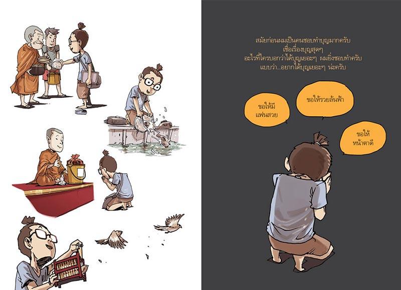 หนังสือ สงสัยมั้ยธรรมะ ฉบับรู้ทันทุกข์ 03