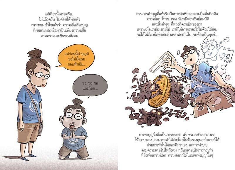 หนังสือ สงสัยมั้ยธรรมะ ฉบับรู้ทันทุกข์ 04