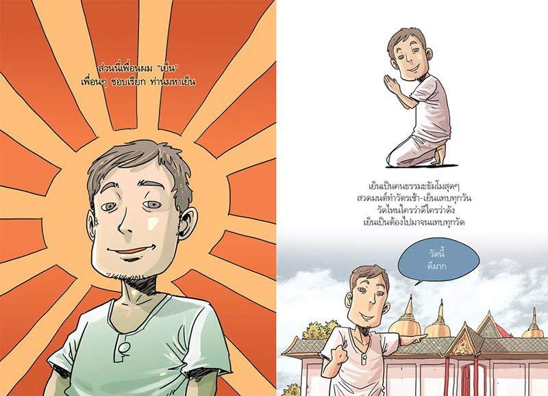 หนังสือ สงสัยมั้ยธรรมะ ฉบับรู้ทันทุกข์ 06