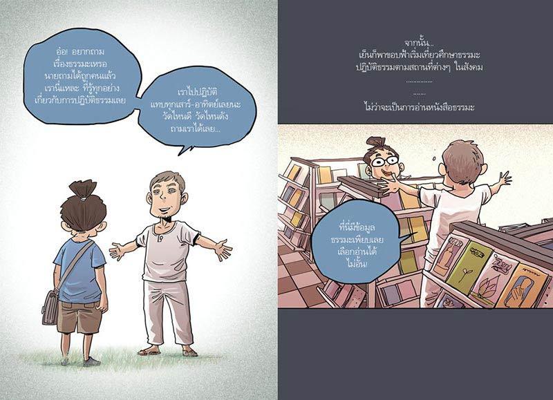 หนังสือ สงสัยมั้ยธรรมะ ฉบับรู้ทันทุกข์ 08