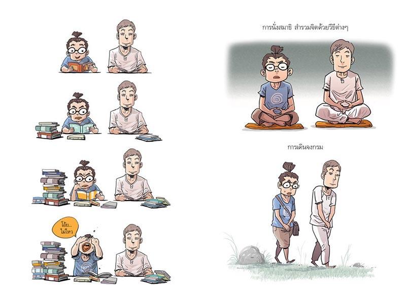 หนังสือ สงสัยมั้ยธรรมะ ฉบับรู้ทันทุกข์ 09