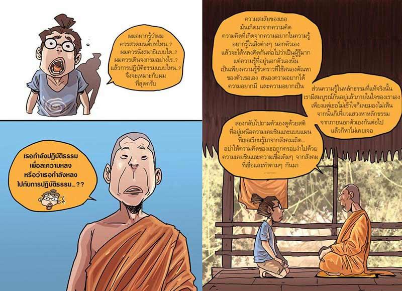 หนังสือ สงสัยมั้ยธรรมะ ฉบับรู้ทันทุกข์ 16