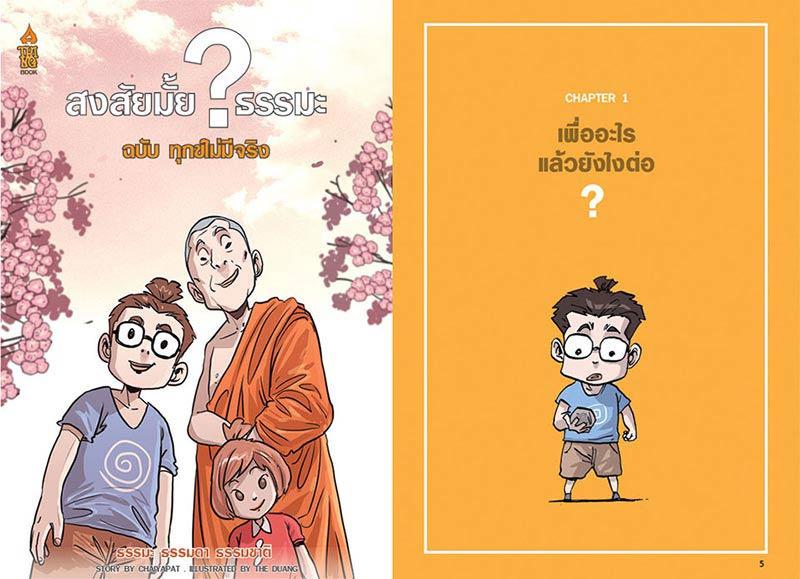 หนังสือ สงสัยมั้ยธรรมะ ฉบับทุกข์ไม่มีจริง 01