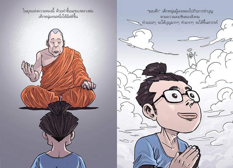 หนังสือ สงสัยมั้ยธรรมะ ฉบับทุกข์ไม่มีจริง 04
