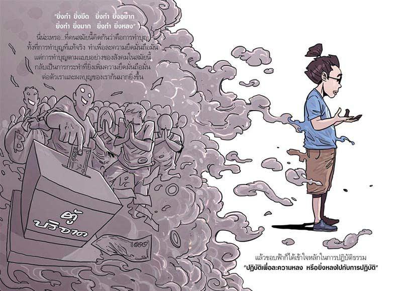 หนังสือ สงสัยมั้ยธรรมะ ฉบับทุกข์ไม่มีจริง 05