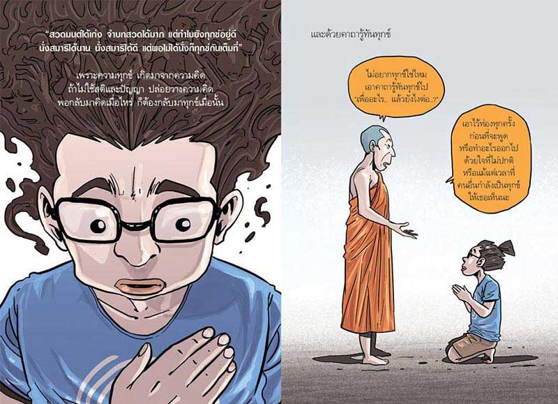 หนังสือ สงสัยมั้ยธรรมะ ฉบับทุกข์ไม่มีจริง 06