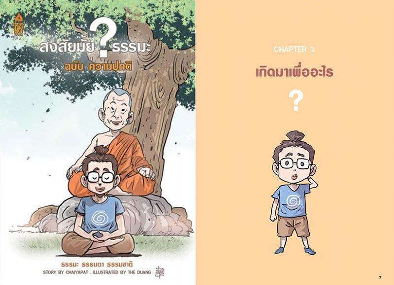 หนังสือ สงสัยมั้ยธรรมะ ฉบับความปกติ 01