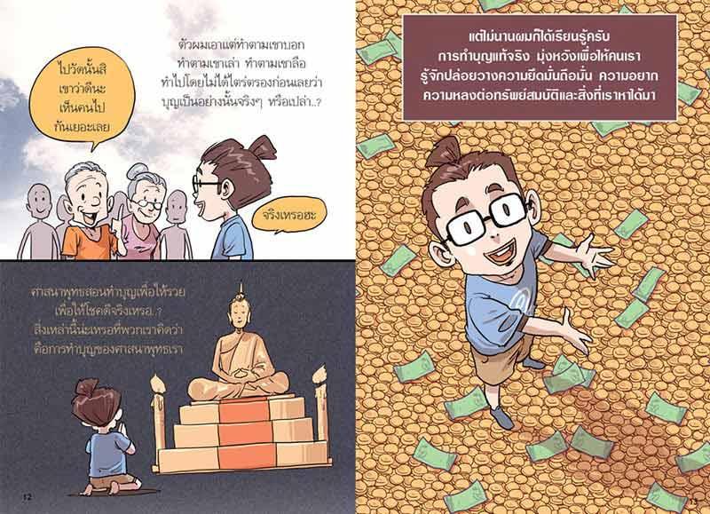 หนังสือ สงสัยมั้ยธรรมะ ฉบับความปกติ 04