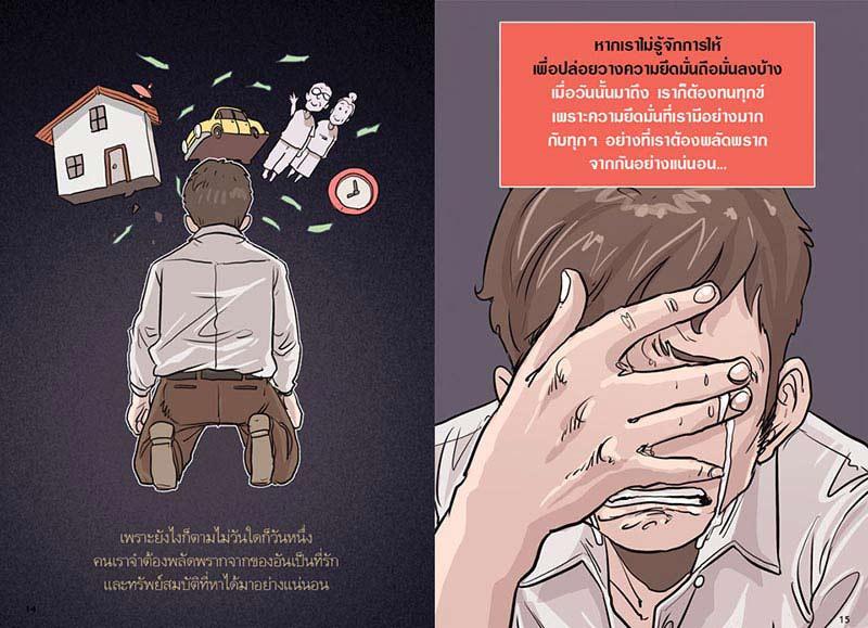 หนังสือ สงสัยมั้ยธรรมะ ฉบับความปกติ 05
