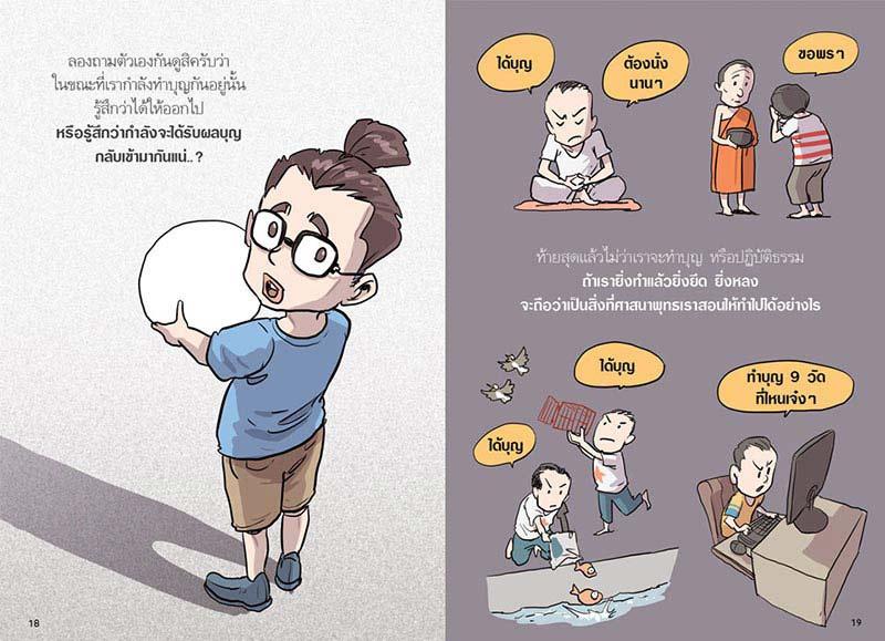 หนังสือ สงสัยมั้ยธรรมะ ฉบับความปกติ 07
