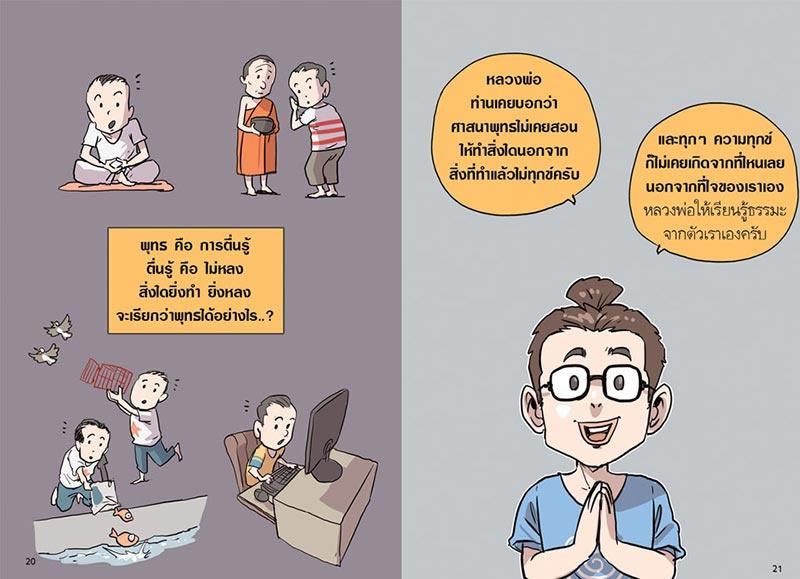 หนังสือ สงสัยมั้ยธรรมะ ฉบับความปกติ 08