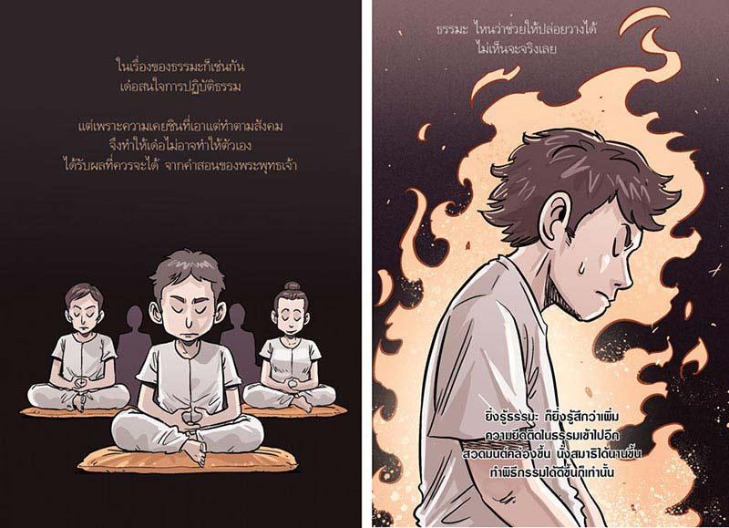 หนังสือ สงสัยมั้ยธรรมะ ฉบับรู้ทุกอย่างยกเว้นตัวเอง 07