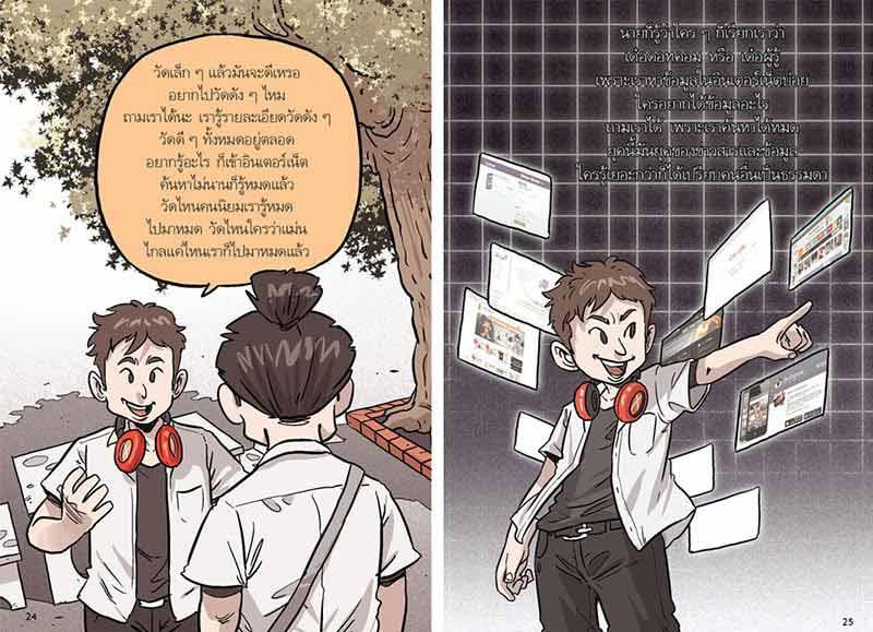 หนังสือ สงสัยมั้ยธรรมะ ฉบับรู้ทุกอย่างยกเว้นตัวเอง 11