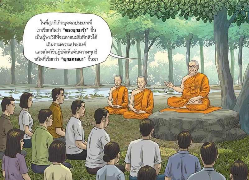สงสัยมั้ยธรรมะ คู่มือมนุษย์ ตอนพระพุทธศาสนากับคน 19