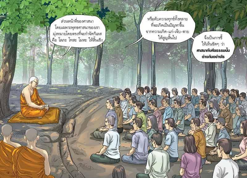 สงสัยมั้ยธรรมะ คู่มือมนุษย์ ตอนพุทธศาสนาสอนอะไร 07