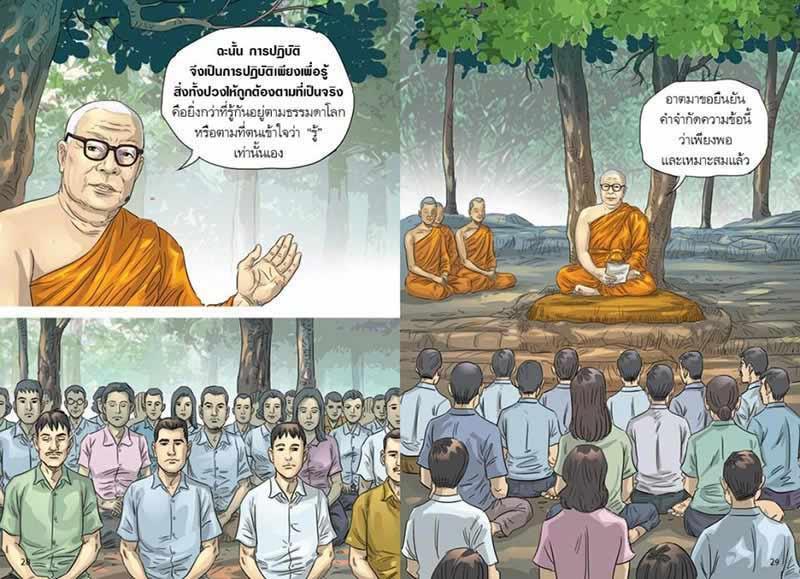 สงสัยมั้ยธรรมะ คู่มือมนุษย์ ตอนพุทธศาสนาสอนอะไร 13