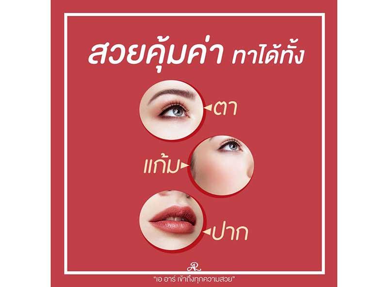 03 AR ลิปแมท Multi color lip pencil 4 in 1 4.34 กรัม