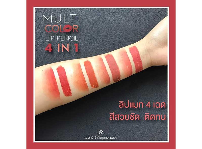 05 AR ลิปแมท Multi color lip pencil 4 in 1 4.34 กรัม