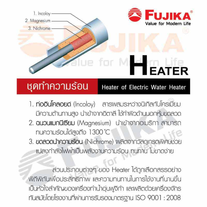 FUJIKA เครื่องทำน้ำร้อน 6500W รุ่น FS-65
