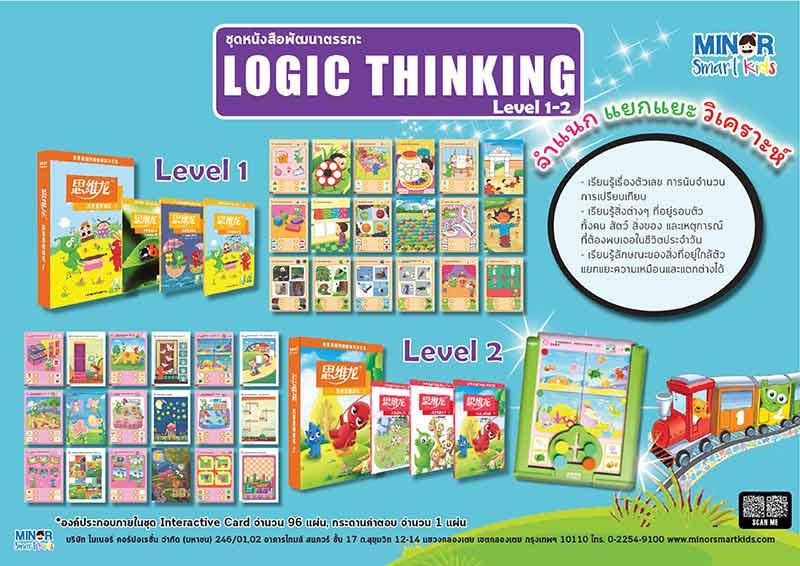 ชุดหนังสือพัฒนาตรรกะ Logic Thinking Level 1 - 2