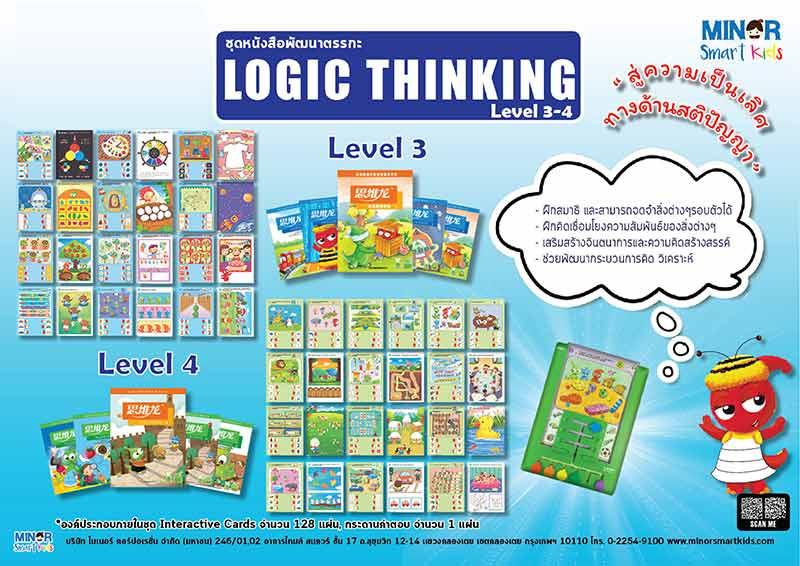 ชุดหนังสือพัฒนาตรรกะ Logic Thinking Level 3 - 4