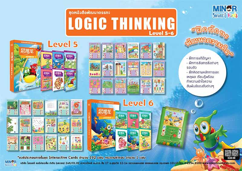 ชุดหนังสือพัฒนาตรรกะ Logic Thinking Level 5 - 6
