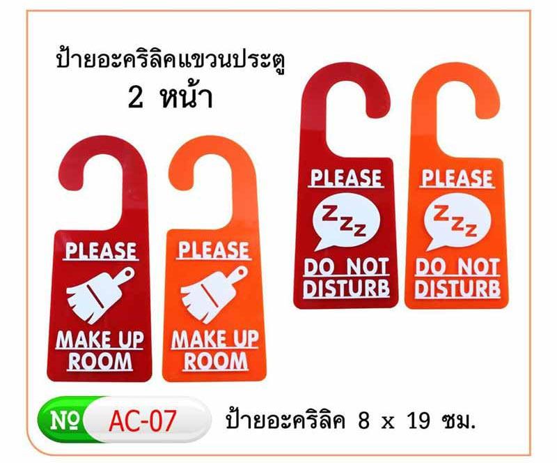 ป้ายอะคริลิคแขวนประตู2ด้าน PLEASE DO NOT DISTURB / MAKE UP ROOM