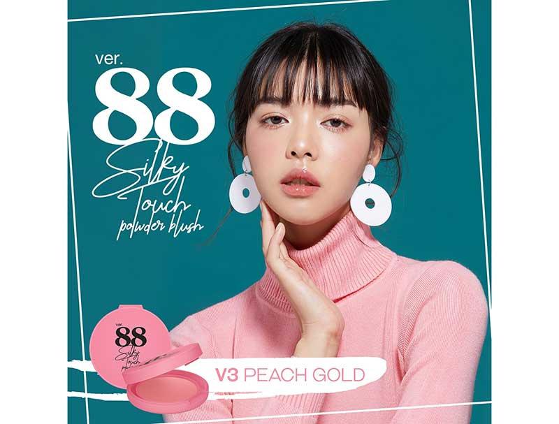 03 Ver.88 บลัชออน Silky Touch Powder Blush 4.5 กรัม