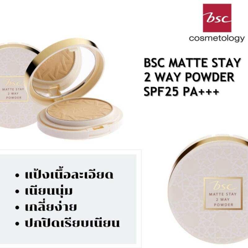 02 BSC แป้งผสมรองพื้น Matte Stay 2Way Powder 7.5 กรัม #C2