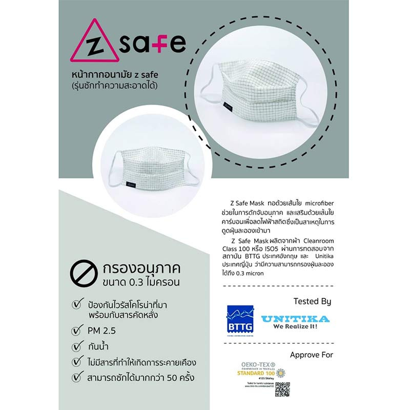 หน้ากากผ้า Z Safe 1 แพ็ก (6 ชิ้น)