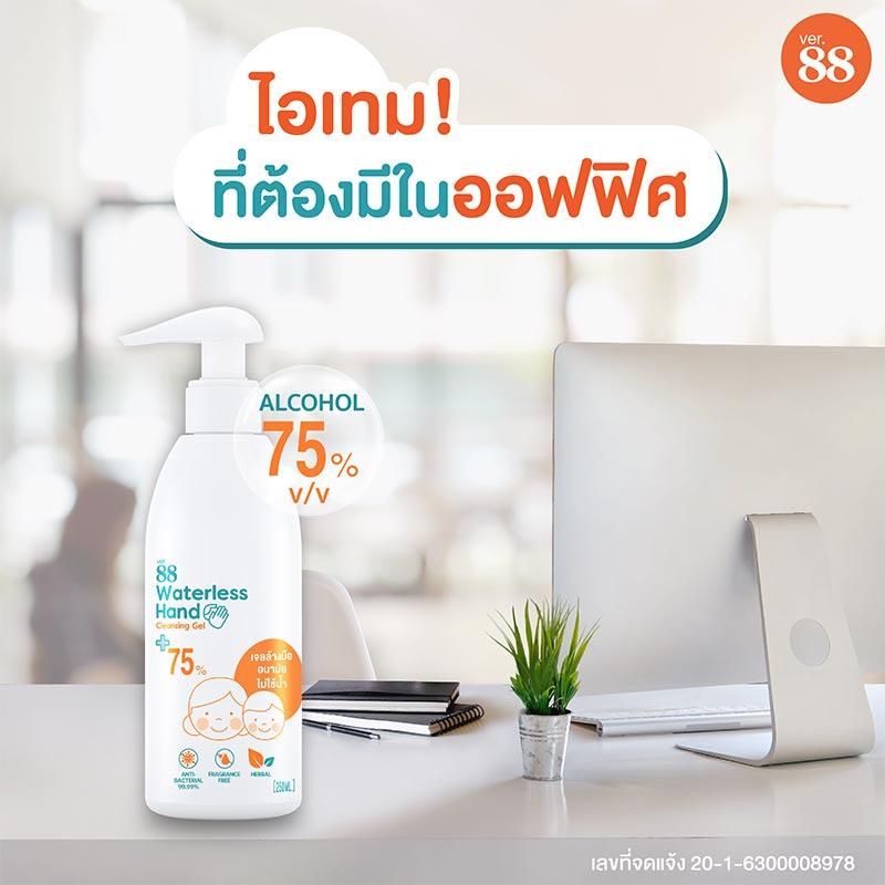 Ver.88 Waterless Hand Cleansing Gel 250 ml