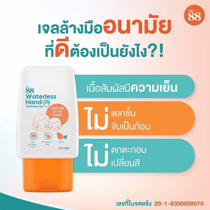 Ver.88 Waterless Hand Cleansing Gel 50 ml