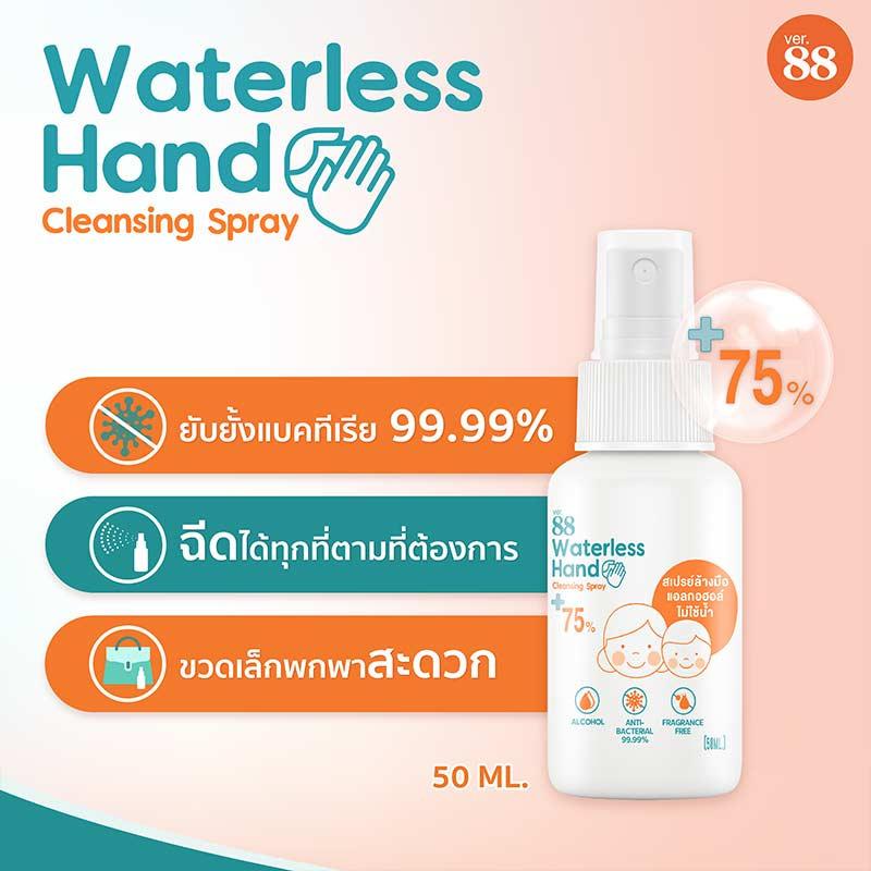 Ver.88 Waterless Hand Cleansing Spray 50 ml