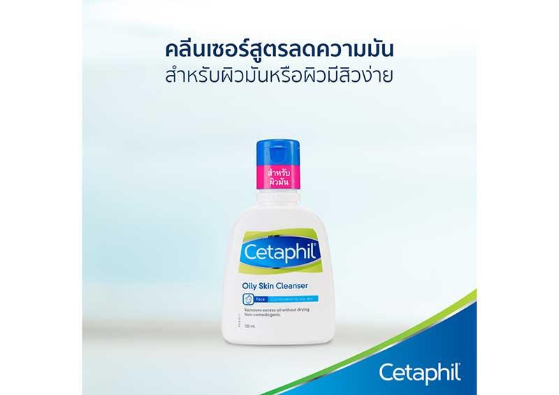02 Cetaphil ผลิตภัณฑ์ทำความสะอาดผิวหน้า Oily Skin Cleanser 29 มล. (แพ็ค3)