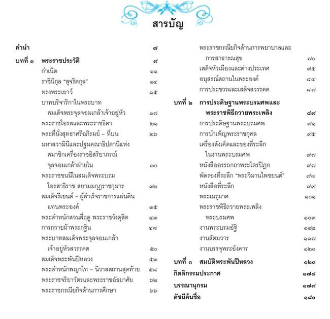 หนังสือ เสาวภาผ่องศรีรฦก จอมกษัตรีย์ศรีสยาม 04