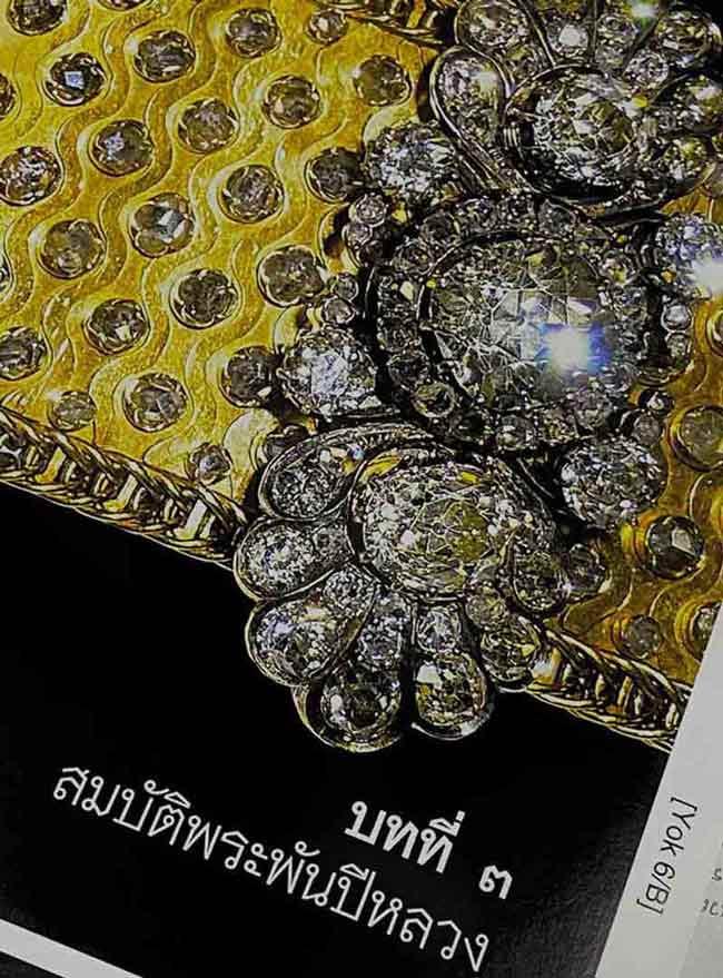 หนังสือ เสาวภาผ่องศรีรฦก จอมกษัตรีย์ศรีสยาม 05