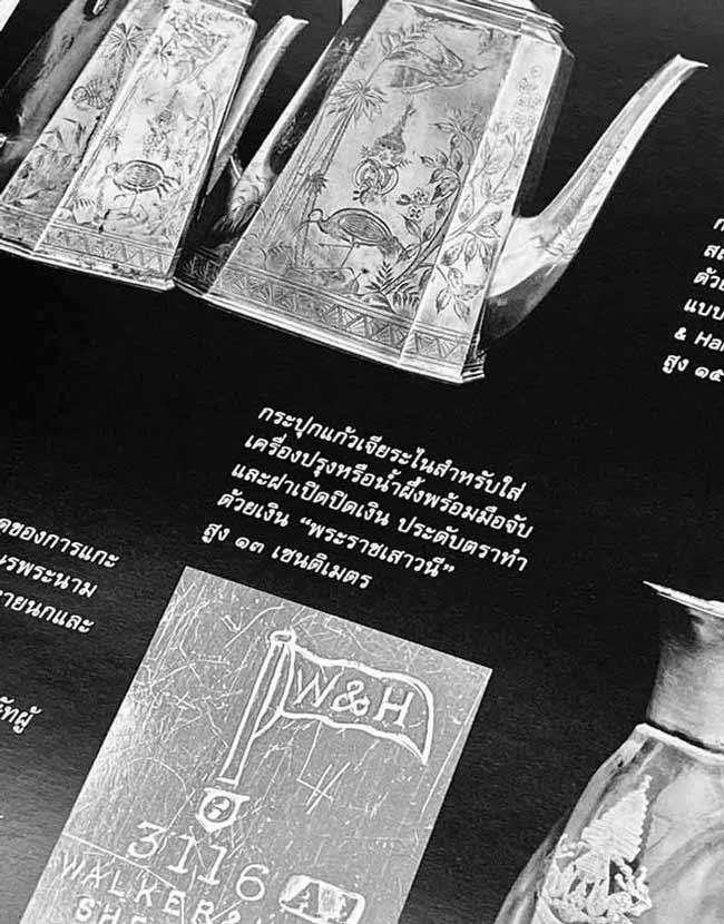 หนังสือ เสาวภาผ่องศรีรฦก จอมกษัตรีย์ศรีสยาม 07