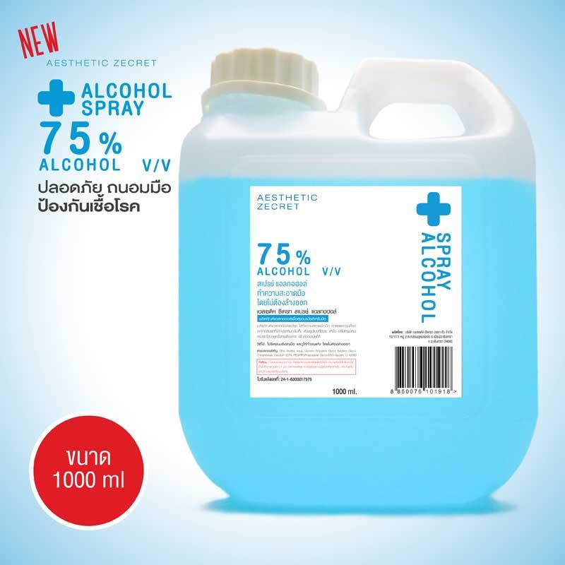AT-ZE Alcohol Spray (Gallon) 75% 1000 ML
