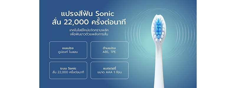 02 Sparkle Sonic แปรงสีฟันไฟฟ้า Toothbrush รุ่น Daily White Plus รุ่น SK0371