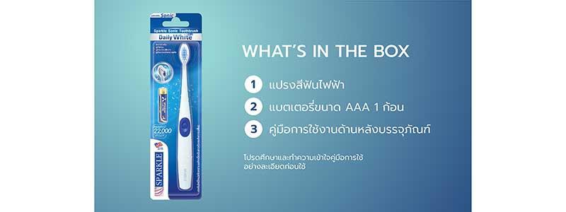 04 Sparkle Sonic แปรงสีฟันไฟฟ้า Toothbrush รุ่น Daily White Plus รุ่น SK0373