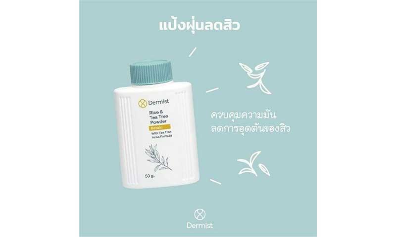 02 Dermist แป้งฝุ่น Rice &Tea Tree Powder