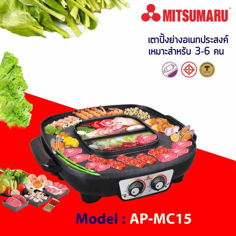 MITSUMARU เตาบาร์บีคิวปิ้งย่างอเนกประสงค์ รุ่น AP-MC15